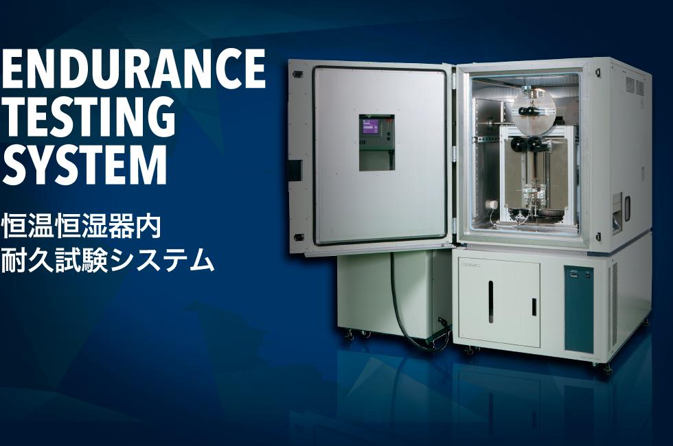 恒温恒湿器内耐久試験システム
