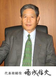 ユアサシステム機器株式会社/代表取締役 湯浅信夫