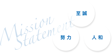 ユアサシステム機器株式会社/代表者あいさつ