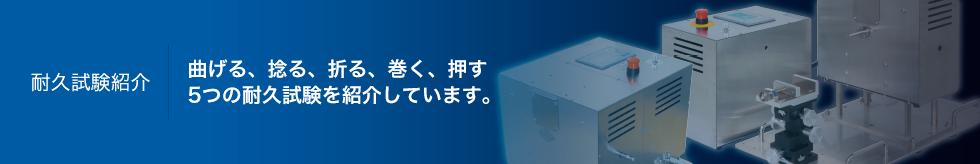 耐久試験紹介