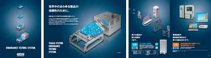ユアサシステム機器株式会社のカタログ