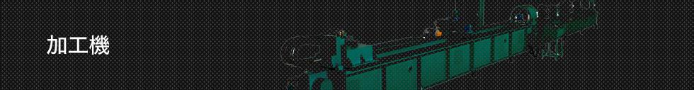 加工機/自動化設備
