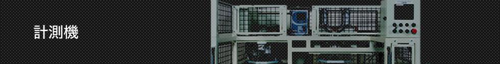 計測機/自動化設備