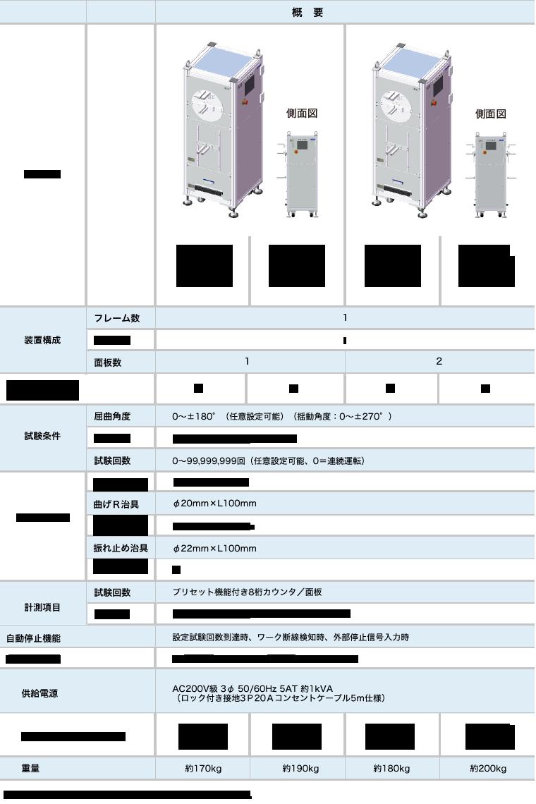 基本仕様/自立型耐久試験機