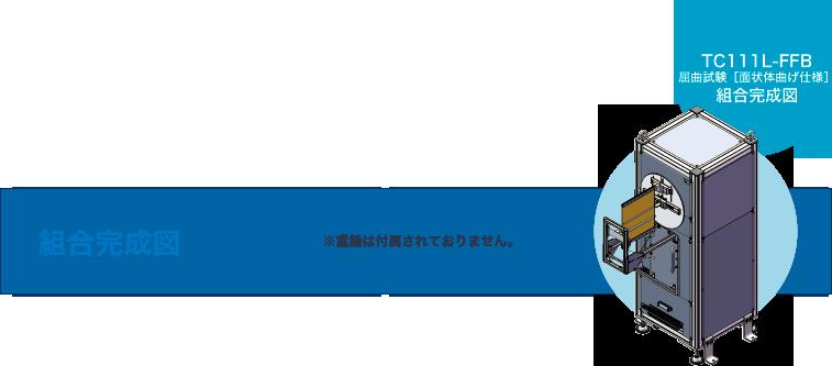 屈曲試験/面状体曲げ仕様 [TC111L-FFB]