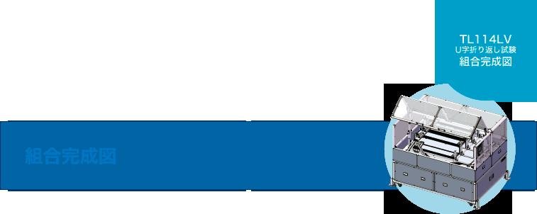 U字折り返し試験 [TL114LV(X-4U治具使用時)/ TL111LV(X-U治具使用時)]