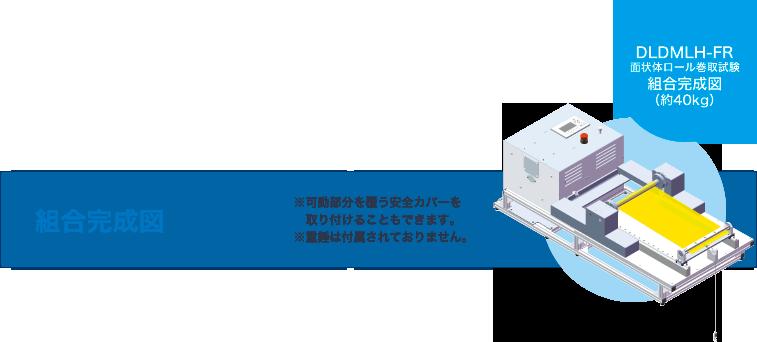 面状体ロール巻取試験 [DLDMLH-FR]
