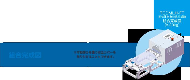 平面体空载扭转试验[TCDMLH-FT]