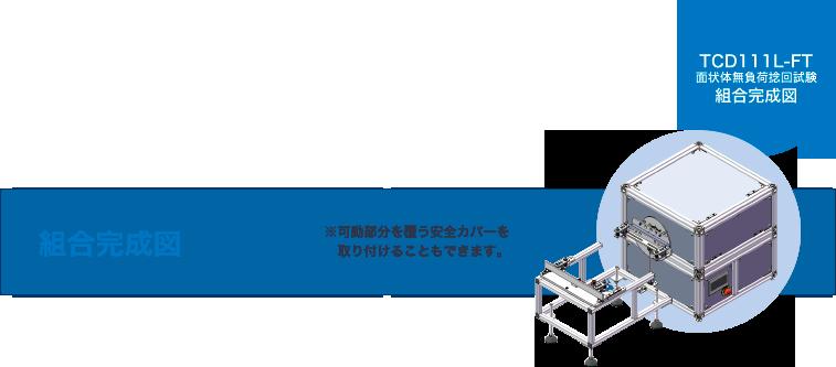 面状体無負荷捻回試験 [TCD111L-FT]