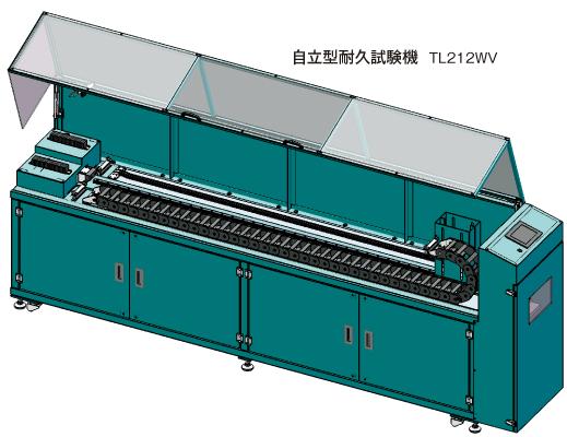自立型耐久試験機[TL212WV]